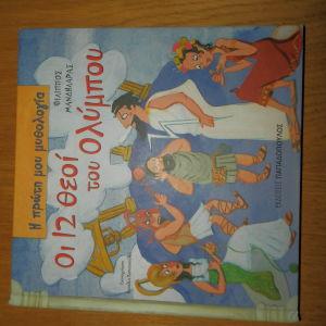 """βιβλιο """"οι 12 θεοι του Ολυμπου"""""""