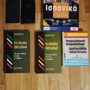 Διάφορα βιβλία εκμάθησης ξένων γλωσσών και λεξικά.