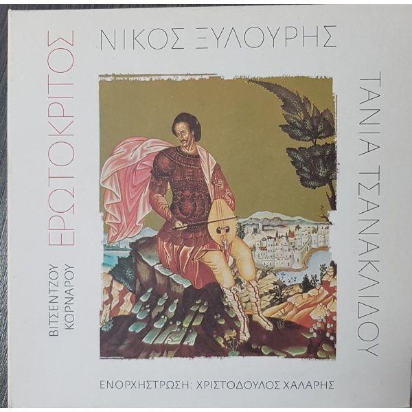 erotokritos-nikos xilouris, tania tsanaklidou