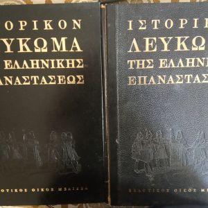 Σπάνιο ιστορικό λεύκωμα της Ελληνικής Επανάστασης του 1821