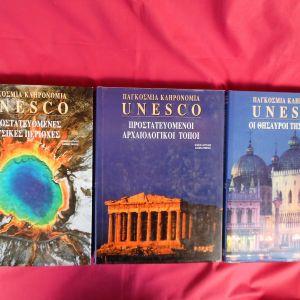 Τρία πολυτελή λευκώματα της UNESCO .