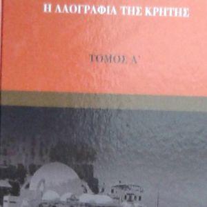 Ελλάδα. Η λαογραφία της Κρήτης. τ.Α΄.