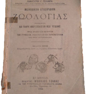 Ζωολογία Παναγιώτης ΤΣΙΛΗΘΡΑΣ 1906