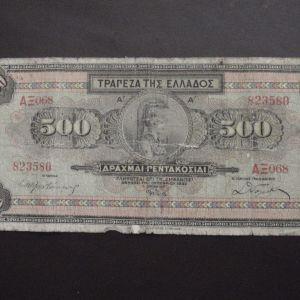 ΧΑΡΤΟΝΟΜΙΣΜΑΤΑ ΝΟΜΙΣΜΑΤΑ ΠΑΛΙΑ 500 ΔΡΑΧΜΕΣ 1932 ΑΞ068