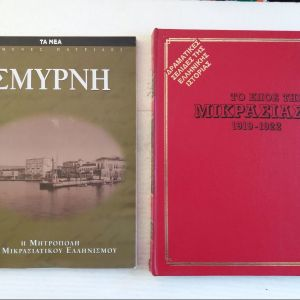 2 Ιστορικα βιβλια
