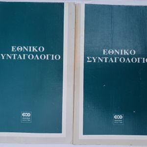 2 Εθνικά Συνταγολόγια Χρονολογίας 1996