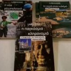 Γνώσεις του 21ου αιώνα - Larousse