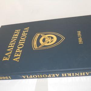 ΣΥΝΟΠΤΙΚΗ ΙΣΤΟΡΙΑ ΤΗΣ Π.ΑΕΡΟΠΟΡΙΑΣ 1908-1944