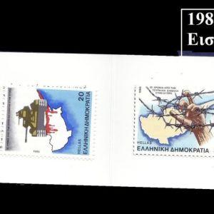 Γραμματόσημα Ασφράγιστα & Φύλλο 50 ταχυδρομικών γραμματοσήμων Αμερικής (U.S.A.).