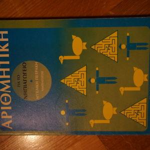 βιβλιο μαθηματικων παιδικο