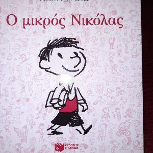 """""""Ο μικρός Νικόλας"""""""