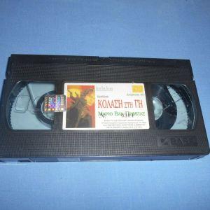 ΚΟΛΑΣΗ ΣΤΗ ΓΗ - VHS