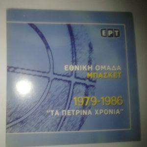 DVD ΕΘΝΙΚΗ ΜΠΑΣΚΕΤ 1979-1986