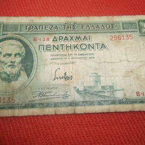 50 ΔΡΑΧΜΕΣ ΙΑΝΟΥΑΡΙΟΥ 1939