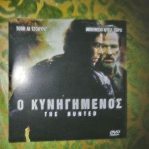 DVD O ΚΥΝΗΓΗΜΕΝΟΣ