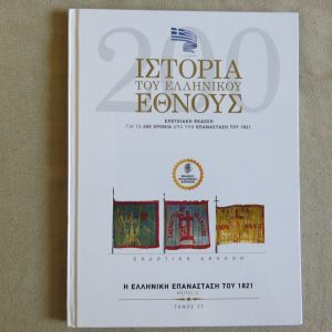 Ιστορια του Ελληνικου εθνους Τομος 27