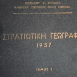 ΣΤΡΑΤΙΩΤΙΚΗ ΓΕΩΓΡΑΦΙΑ 1957  ΤΟΜΟΣ Ε