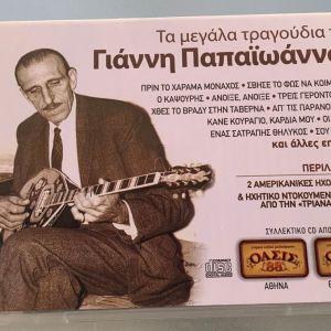 Τα μεγάλα τραγούδια του Γιάννη Παπαϊωάννου cd