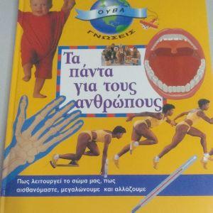 παιδική εγκυκλοπαίδεια ( 4 τόμοι )