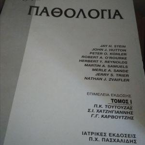 Ιατρικά βιβλία 4