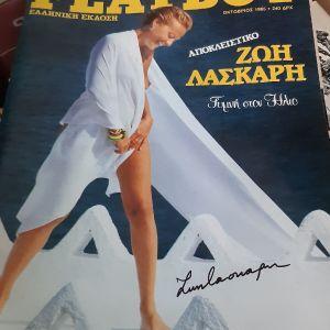 playboy του 1985 ΖΩΗ ΛΑΣΚΑΡΗ συλλεκτικο