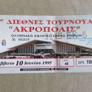 εισητηριο - 9ο Τουρνουα Ακροπολις 10/6/1995