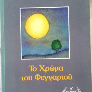 Βιβλία Αλκυόνη Παπαδάκη και Susanna Tamaro