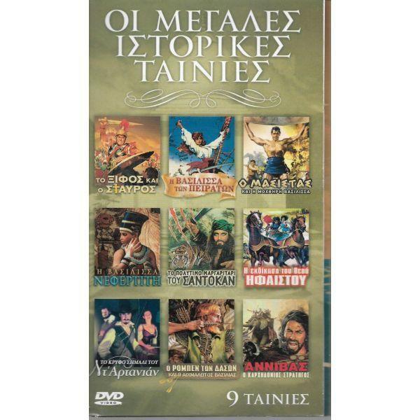 9 DVD kasetina  / i megales istorikes tenies