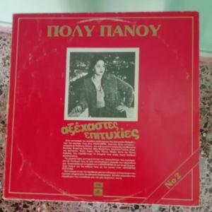 Πόλυ Πάνου Αξέχαστες Επιτυχίες - Δίσκος Βινυλίου 1983