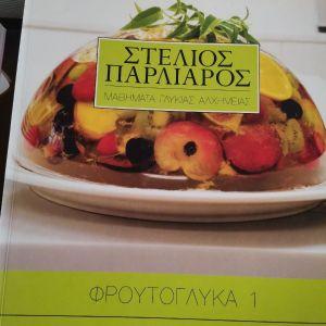βιβλία Ζαχαροπλαστικης