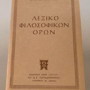 Αγησίλαου Σπ. Ντόκα - Λεξικό φιλοσοφικών όρων