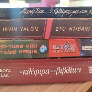 Βιβλία μυθιστορήματα και άλλα