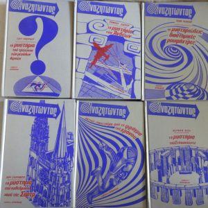 Σειρα 6 βιβλιων Αναζητωντας