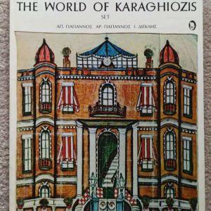 Ο κόσμος του Καραγκιόζη - ΣΚΗΝΙΚΑ  (ΔΙΓΛΩΣΣΗ ΕΚΔΟΣΗ)
