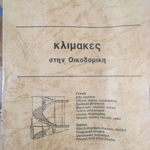 Οι κλίμακες στην Οικοδομική, Κωνσταντίνος Αργυράκης