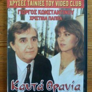 Καυτά Θρανία ,Ελληνική Ταινία DVD επανέγκδοση της Παραγωγού Εταιρίας (ΟΧΙ αντίγραφο)