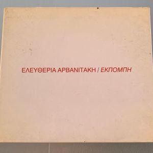 Ελευθερία Αρβανιτάκη - Εκπομπή