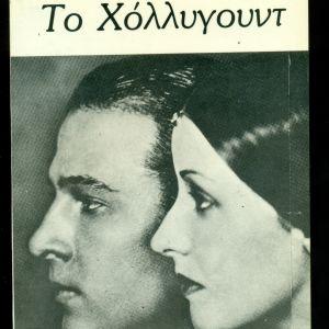 """ΠΑΛΙΑ ΒΙΒΛΙΑ. """" ΤΟ ΧΟΛΛΥΓΟΥΝΤ """" . ΚΙΝΗΜΑΤΟΓΡΑΦΙΚΟ ΑΡΧΕΙΟ . Αθήνα , 1984 . Με πλούσιο φωτογραφικό υλικό. Σε πολύ  καλή κατάσταση."""