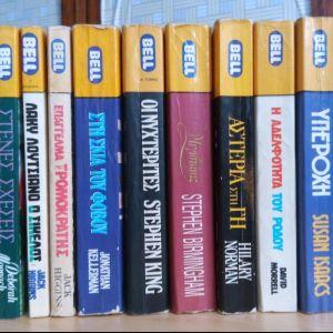 9 βιβλία (BELL)