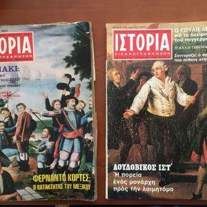 Περιοδικά  ΙΣΤΟΡΙΑ