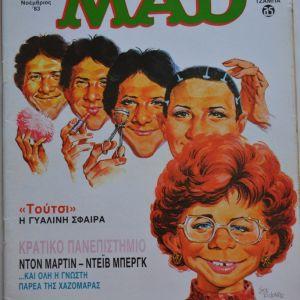 MAD - No 48, Νοέμβριος, 1983