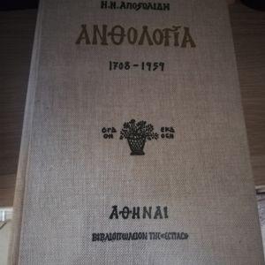 Ποιητική ανθολογία Ηρακλή Αποστολίδη