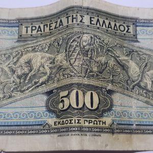 ΣΥΛΛΕΚΤΙΚΟ ΧΑΡΤΟΝΟΜΙΣΜΑ
