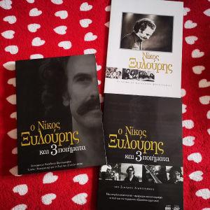 Σπάνια κασετίνα Νίκος Ξυλούρης 2 DVD + 2 CD + λεύκωμα