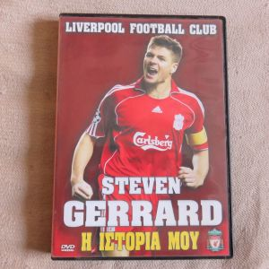 DVD Steven Gerrard - Η ιστορια μου