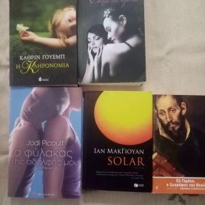 Βιβλία-μυθιστορήματα