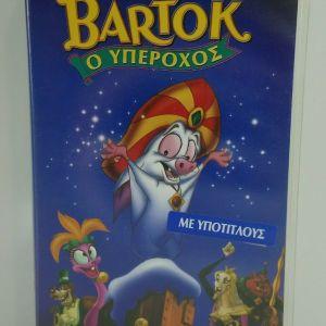 ΠΑΙΔΙΚΕΣ ΒΙΝΤΕΟΚΑΣΕΤΕΣ VHS -2