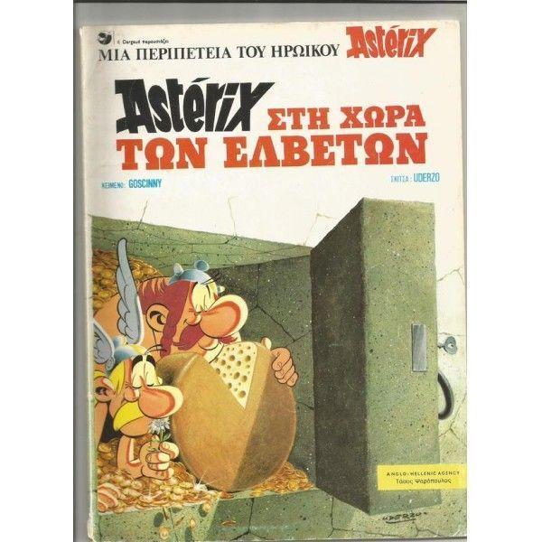asterix sti chora ton elveton-psaropoulou