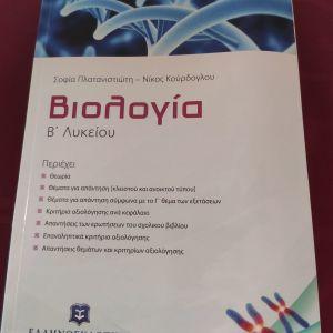 Βιολογία Β Λυκείου Ελληνοεκδοτική