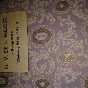 """O.V.DE.L.MILOSZ """"ποιήματα"""""""
